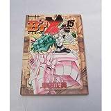 ビート・エックス (15) (角川コミックス・エース)