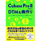 Cubase Pro 8で始めるDTM&曲作り ビギナーが中級者になるまで使える操作ガイド+楽曲制作テクニック(4曲分のプロジェクト・ファイルをフリー・ダウンロード)