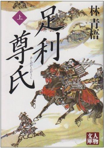 足利尊氏 (上) (人物文庫)
