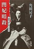 閔妃(ミンビ)暗殺―朝鮮王朝末期の国母 (新潮文庫)