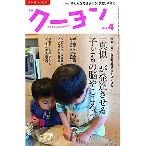 月刊クーヨン 2018年 04 月号 [雑誌]