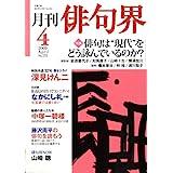 俳句界 2009年 04月号 [雑誌]