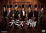 連続ドラマW テミスの求刑[DVD]