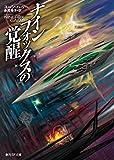 ナインフォックスの覚醒 (創元SF文庫)