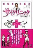 自転車女医のサイクリニック 画像