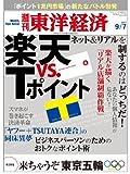 週刊東洋経済 2013年9/7号 [雑誌]