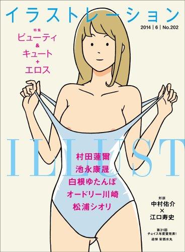 illustration (イラストレーション) 2014年 06月号 [雑誌]の詳細を見る