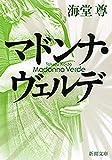 マドンナ・ヴェルデ(新潮文庫)【電子特典付き】
