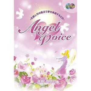 天使と月の魔法で夢を実現するCD「エンジェルヴォイス」