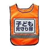 差し込み式 ゼッケン付 反射 メッシュ ベスト(オレンジ)