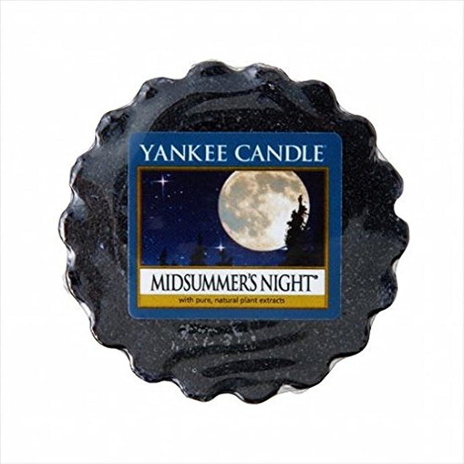 釈義浸したボールカメヤマキャンドル(kameyama candle) YANKEE CANDLE タルト ワックスポプリ 「 ミッドサマーズナイト 」