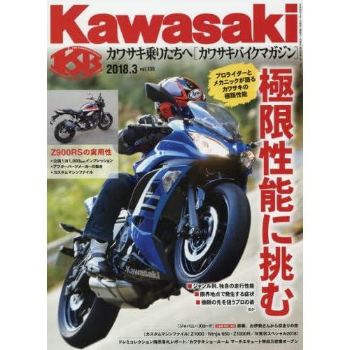 Kawasaki (カワサキ) バイクマガジン 2018年 03月号 [雑誌]