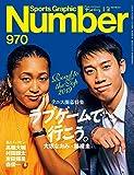 Number(ナンバー)970号[雑誌]
