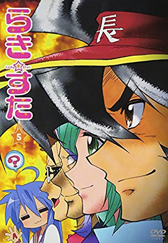 らき☆すた 5 限定版 [DVD]の詳細を見る