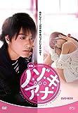 映画 ノ・ゾ・キ・ア・ナ 完全版 DVD-BOX