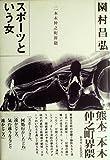 スポーツという女―二本木仲之町界隈 (1985年)