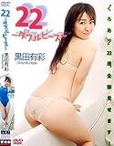黒田有彩 DVD『22 〜ダブルピース〜』