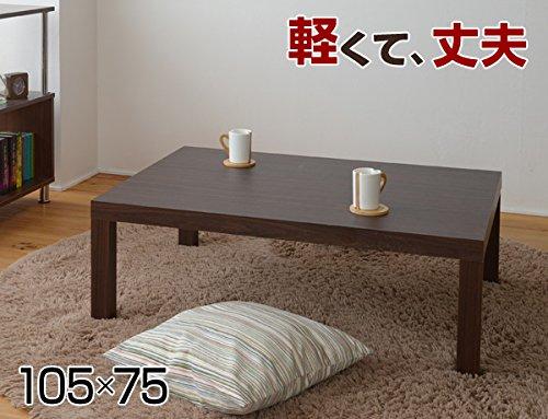 山善(YAMAZEN) ローテーブル 長方形 (幅105×奥行75) ウォルナット調 ET-10575(WBR)