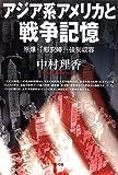アジア系アメリカと戦争記憶: 原爆・「慰安婦」・強制収容