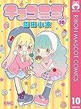 チョコミミ 10 (りぼんマスコットコミックスDIGITAL)