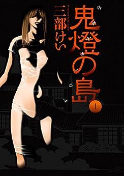 [三部けい]の鬼燈の島―ホオズキノシマ― 1巻 (デジタル版ヤングガンガンコミックス)