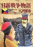 日露戦争物語(13) (ビッグコミックス)