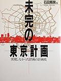 未完の東京計画―実現しなかった計画の計画史 (ちくまライブラリー)