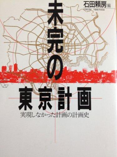 未完の東京計画―実現しなかった計画の計画史 (ちくまライブラリー)の詳細を見る