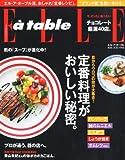 Elle a table (エル・ア・ターブル) 2012年 03月号 [雑誌] 画像