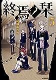 終焉ノ栞 5 (コミックジーン)