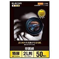 エレコム 写真用紙 2L 50枚 光沢 印画紙 特厚 0.270mm 日本製 【お探しNo:D163】 EJK-RC2L50