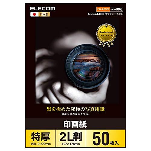 黒を極めた究極の写真用紙 EJK-RC2L50 [2L 50枚]