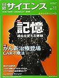 日経サイエンス 2017年11月号