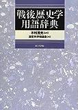 戦後歴史学用語辞典