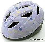 【SAGISAKA(サギサカ)】 子供用ヘルメット 自転車用ジュニアヘルメット Mサイズ(54~58cm)6歳以上 全6色 女の子用 男の子用 小学生 【SG規格適合 自転車 子供用ヘルメット】 STキャットバイオレット
