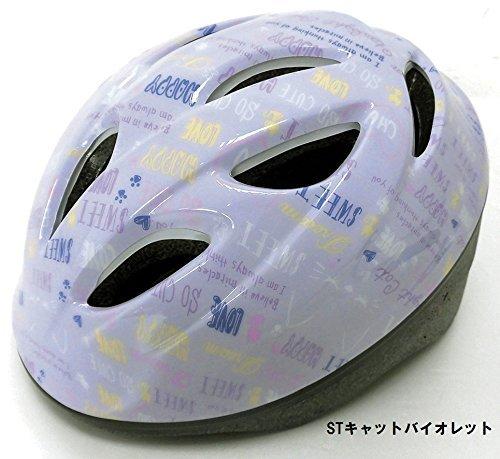 【SAGISAKA(サギサカ)】 子供用ヘルメット 自転車用...