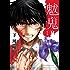 魃鬼(1) (アフタヌーンコミックス)