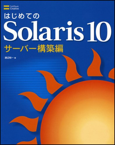はじめてのSolaris 10の詳細を見る