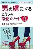 恋活サプリ男を虜にするヒミツの恋愛メソッド12 婚活マスター直伝! 恋活サプリBOOKS