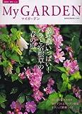 My GARDEN (マイガーデン) 2008年 05月号 [雑誌] 画像