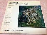 語りかける中世―イタリアの山岳都市・テベレ川流域 (1977年)