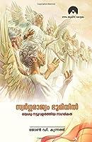 Swargarajyam Bhoomiyil (Malayalam Edition) [並行輸入品]