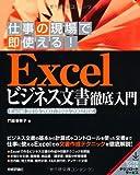 仕事の現場で即使える! Excelビジネス文書徹底入門 [Excel 2010/2007/2003/2002対応]