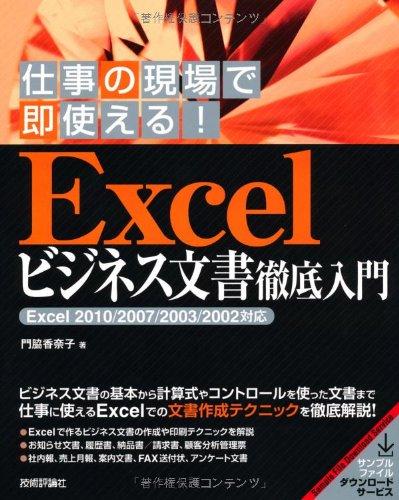 仕事の現場で即使える! Excelビジネス文書徹底入門 [Excel 2010/2007/2003/2002対応]の詳細を見る