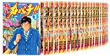 特上カバチ!!-カバチタレ!2- コミック 1-34巻セット (モーニングKC)
