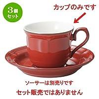 3個セット ラフィネ ヴィンテージレッド コーヒーカップ [ L 11 x S 8.3 x H 6.6cm ] 【 コーヒーカップ 】 【 飲食店 レストラン ホテル カフェ 洋食器 業務用 】