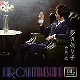夢の振り子/DVD付(Cタイプ)