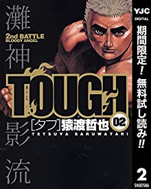 TOUGH―タフ―【期間限定無料】 2 (ヤングジャンプコミックスDIGITAL...