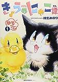 きょうのにゃこ譚 ゆるっと 1巻 (ねこぱんちコミックス(女性向け猫漫画))