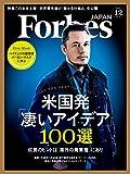 ForbesJapan (フォーブスジャパン) 2015年 12月号 [雑誌]